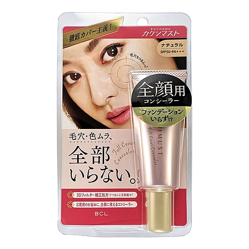 BCL Корректор для лица c 3D эффектом - Kakushimust full cover concealer natural SPF 50 PA+++, 25г