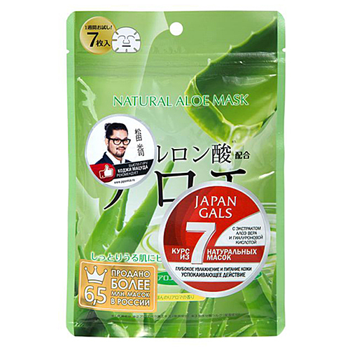 Japan Gals Курс масок для лица с экстрактом алоэ - Face masks with aloe extract, 7шт