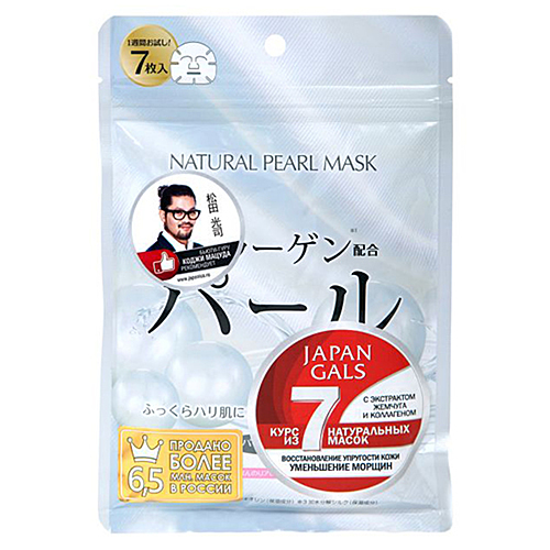 Japan Gals Курс масок для лица с экстрактом жемчуга - Face masks with pearl extract, 7шт