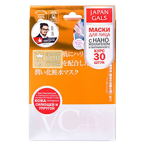 Japan Gals Курс масок с витамином С и нано-коллаген - Masks with vitamin C and nano-collagen, 30шт